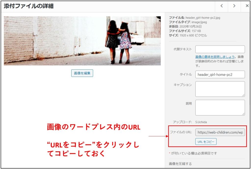 画像のアップロード先URLをコピー