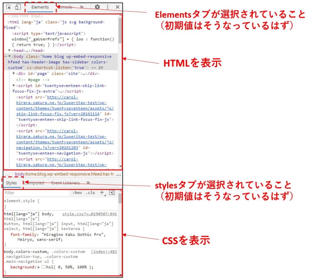 Google開発者ツール画面の説明