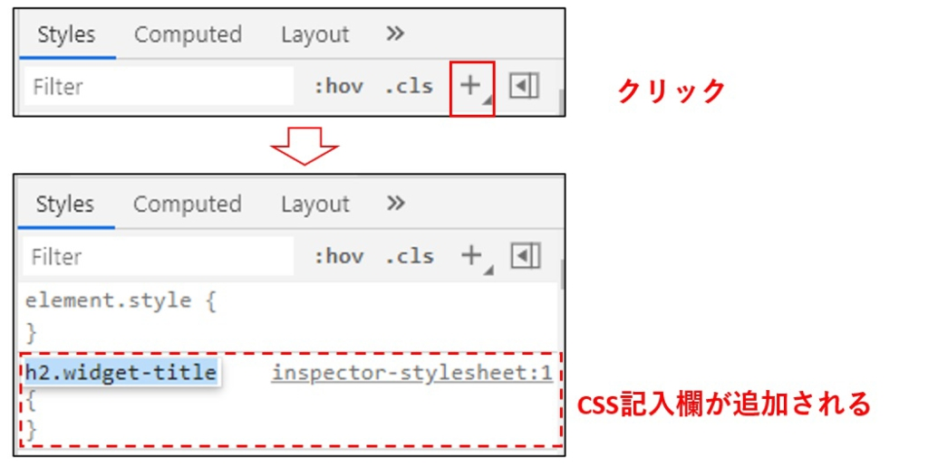 CSS入力欄の追加