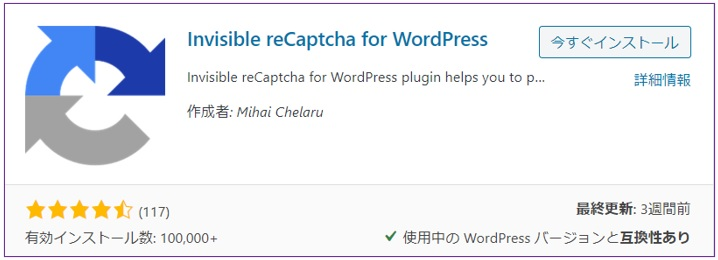 プラグインInvisible reCaptcha for WordPress