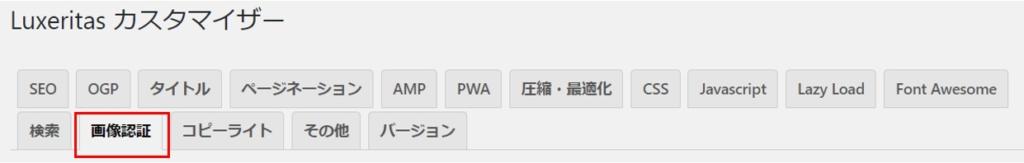 Luxeritasカスタマイザー_画像認証へのアクセス
