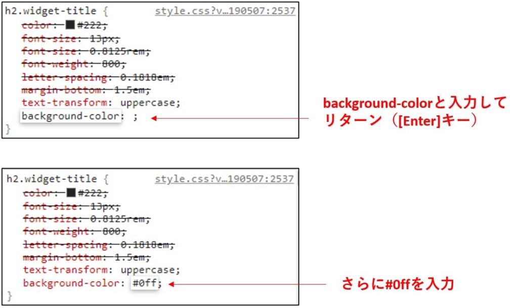 CSSプロパティと値の入力