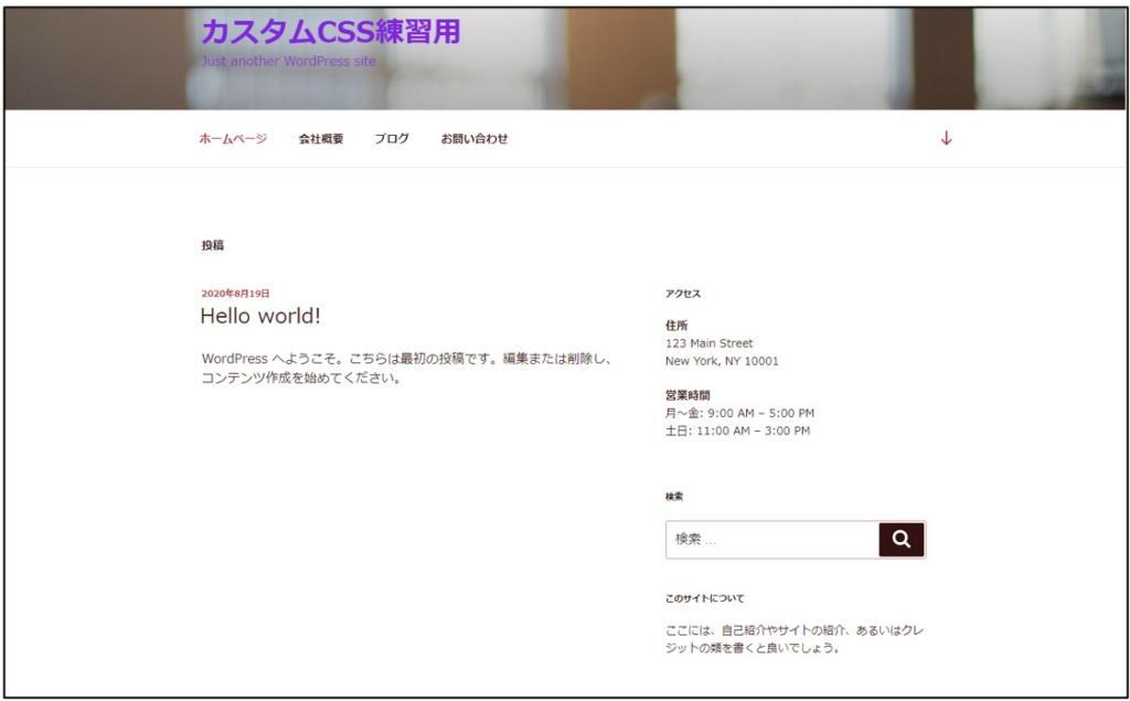 デザイン変更前のサイト表示