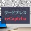 ワードプレス_reCaptcha