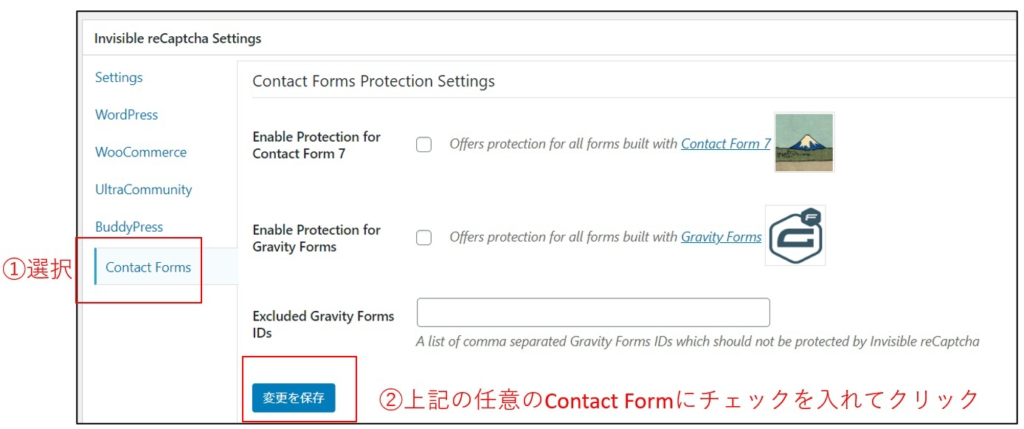 Invisible reCaptcha Contact Formsタグの設定