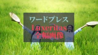 ワードプレス_Luxeritas全幅画像