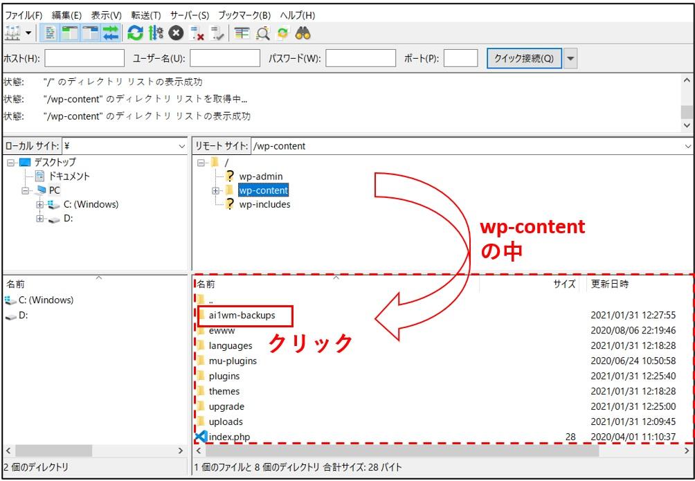 wp-contentフォルダ内のai1wm-backupsをクリック