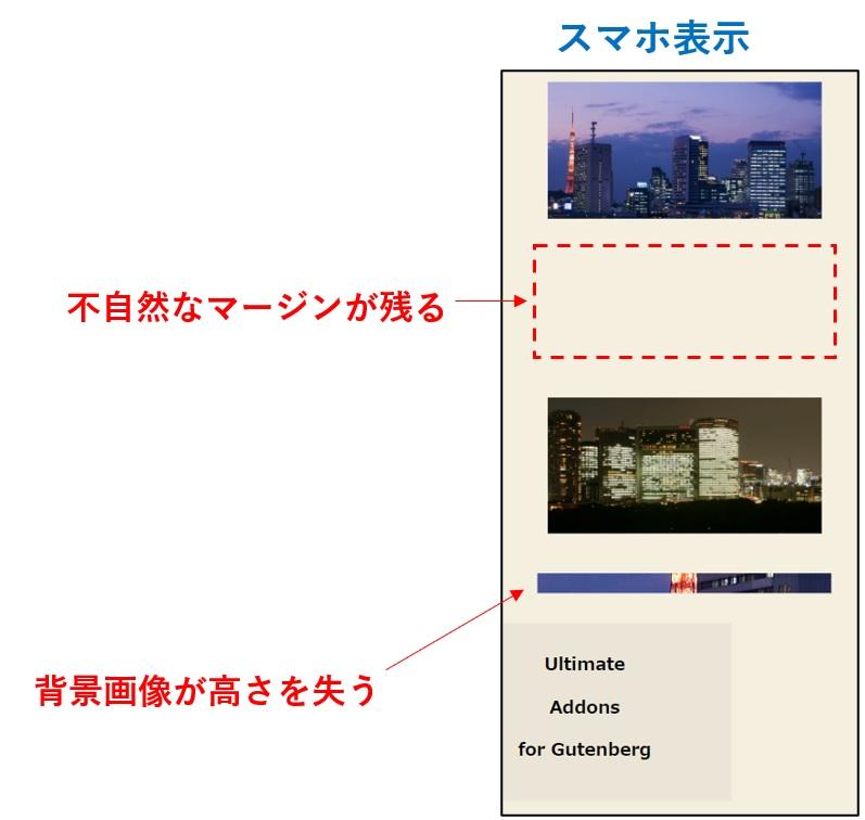 Advanced Columns作成コンテンツのスマホ表示