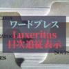 ワードプレス_Luxeritas目次追従