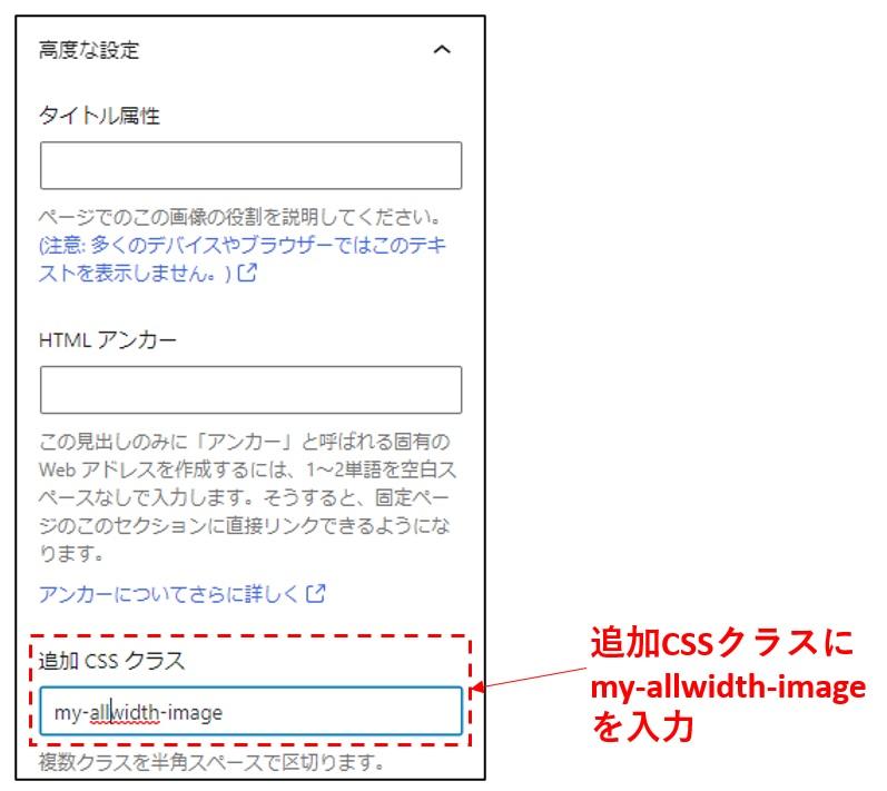 追加CSSクラスの設定
