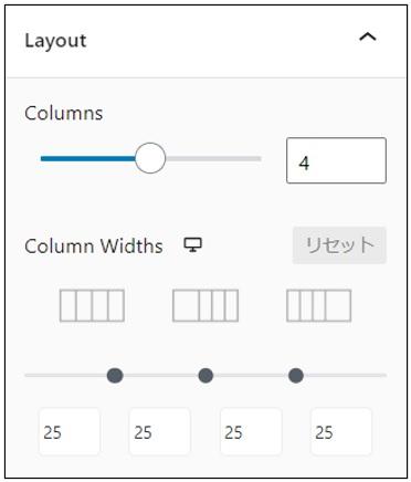 Advanced Columns and GridブロックのLayout設定