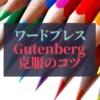 ワードプレス_Gutenberg苦手克服法