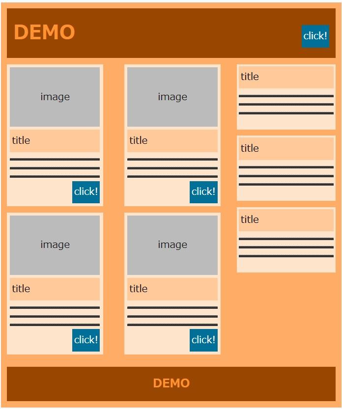 赤味橙トーンオントーンベースのデモ画面