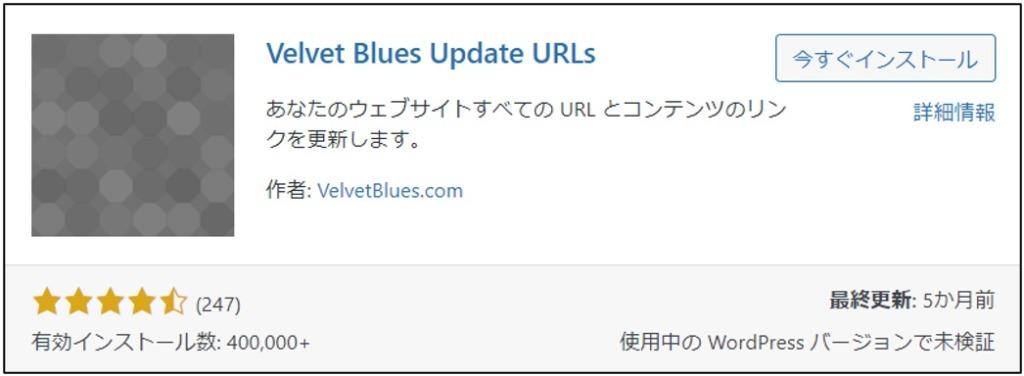 プラグインVelvet Blues Update URLs