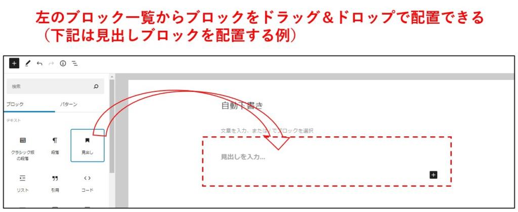ブロックの配置方法(ドラッグandドロップ)