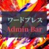 ワードプレス_Admin-Bar