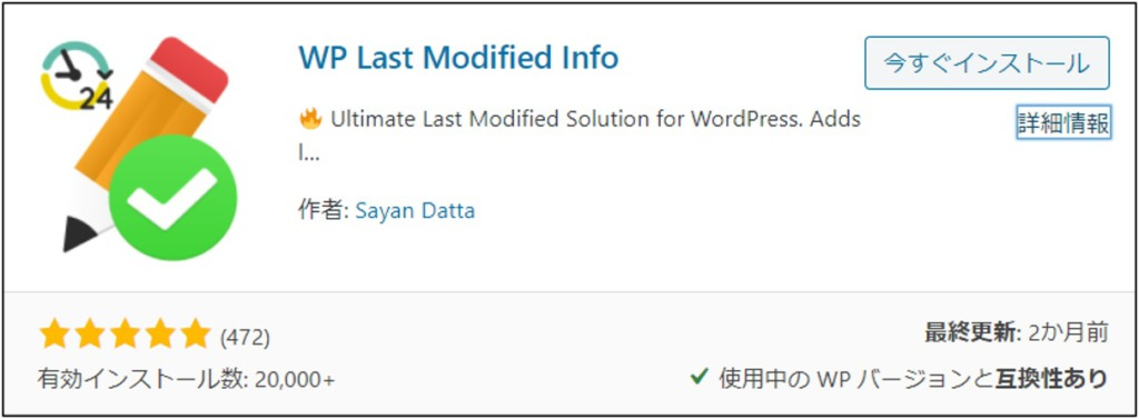 プラグインWP Last Modified Info