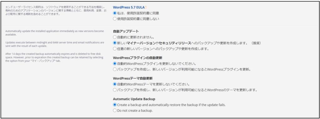 ワードプレスのインストール_自動更新の設定など