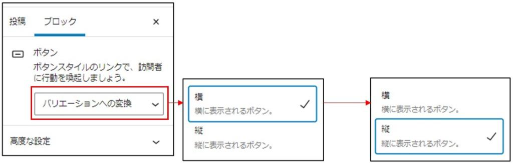 ボタンブロック_バリエーションへの変換