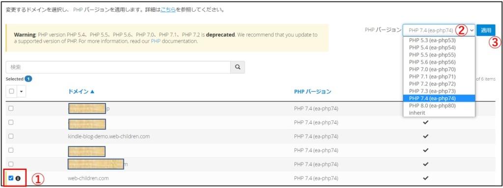 PHPバージョンの変更