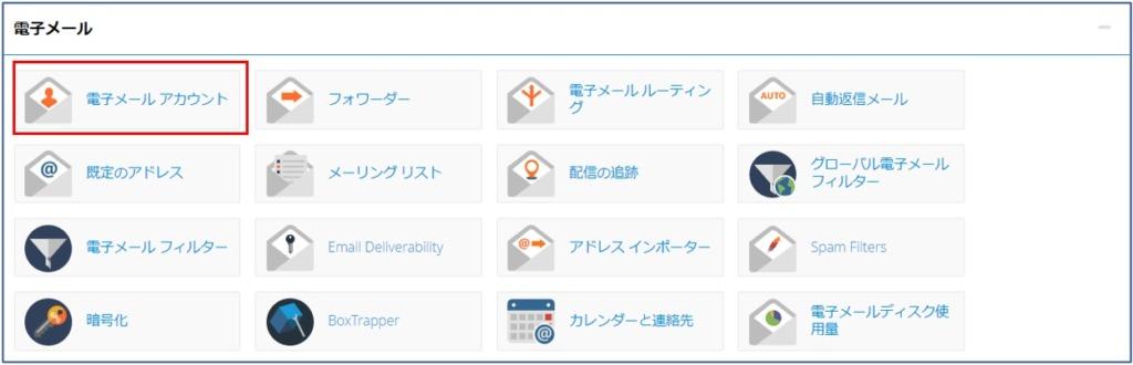 cPanel_電子メール_電子メールアカウント