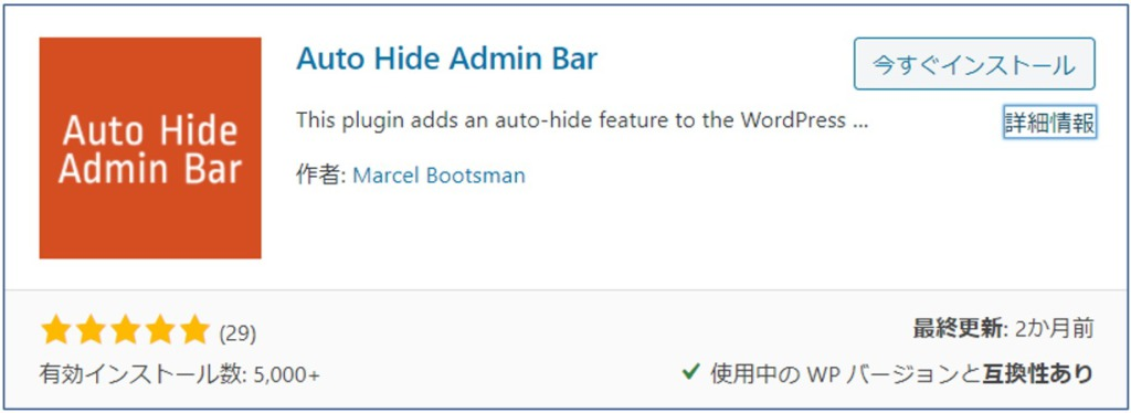 プラグインAuto Hide Admin Bar