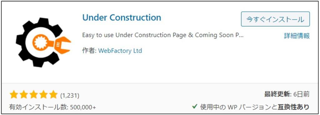プラグインUnder Construction