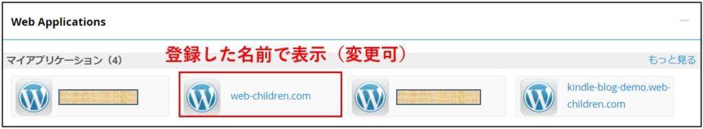 cPanel_WebApplications_対象サイト