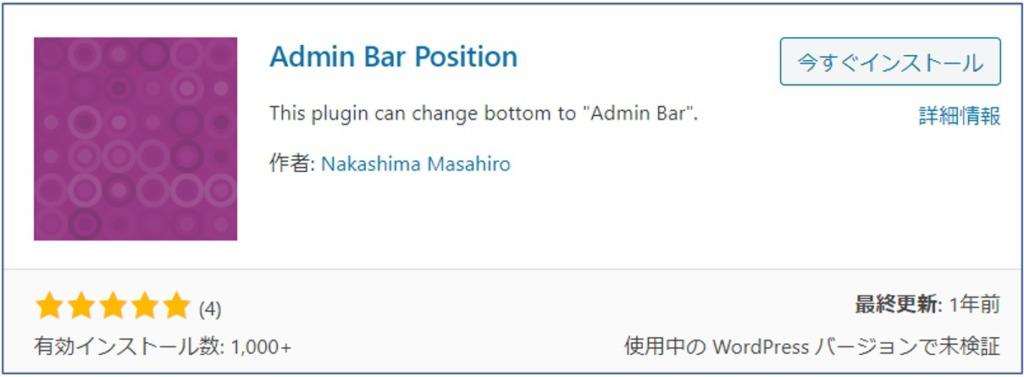 プラグインAdmin Bar Position