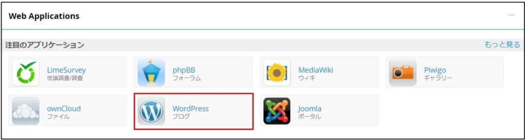 cPanel_Web Applications_WordPress