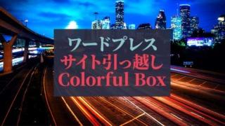 ワードプレス_引っ越しColorful-Box