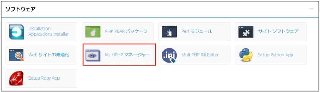 cPanel_ソフトウェア_MultiPHPマネージャー