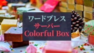 ワードプレス_Colorful-Box