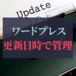 ワードプレス_更新日時