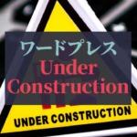 ワードプレス_Under-Construction