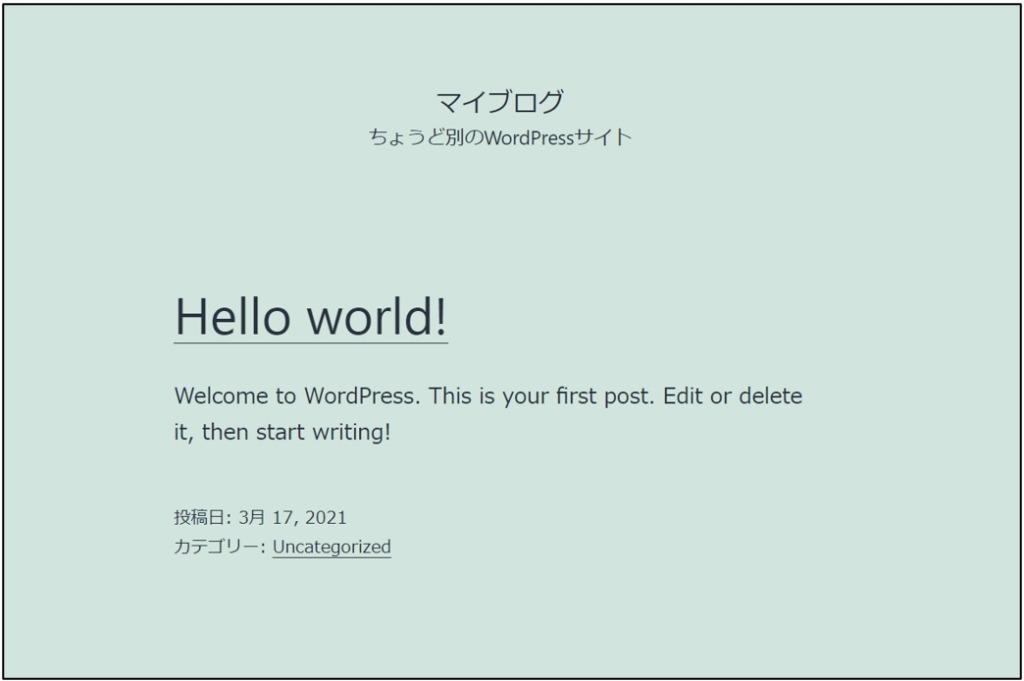 インストール直後のwebサイト表示