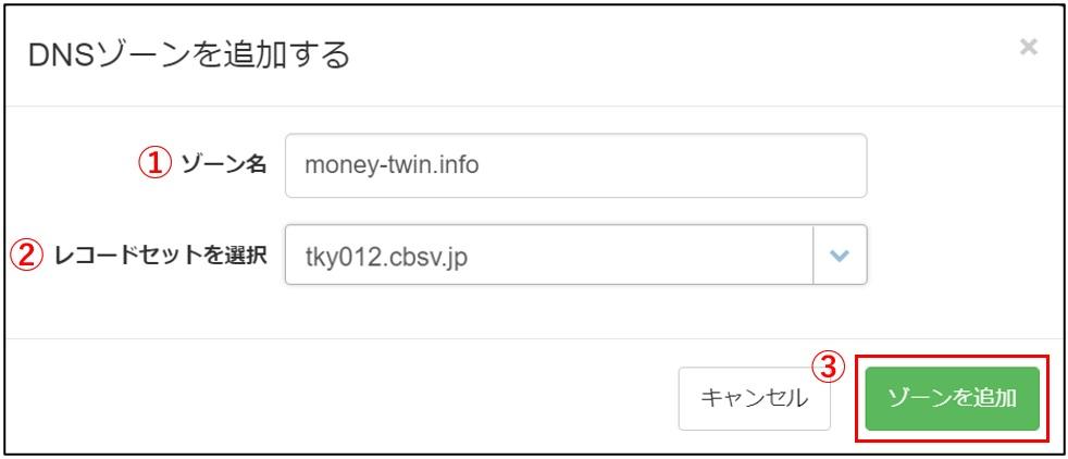 DNSゾーンの追加画面