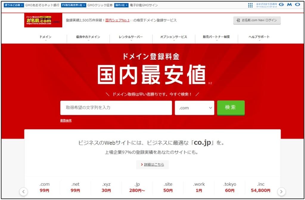 お名前ドットコムwebサイト