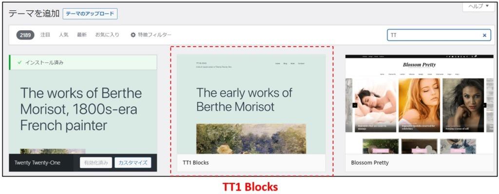 テーマTT1 Blocks