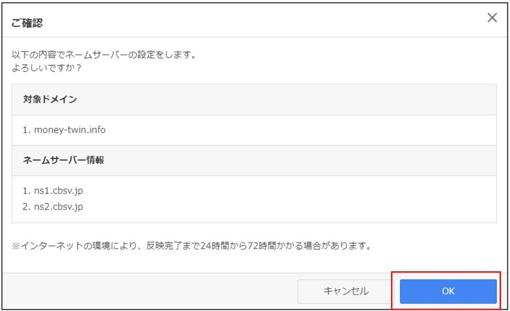 ネームサーバー変更確認画面