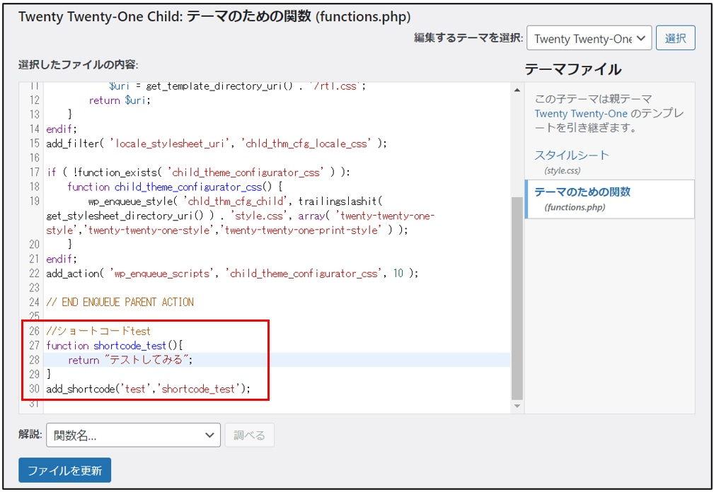 functions.phpへの記述