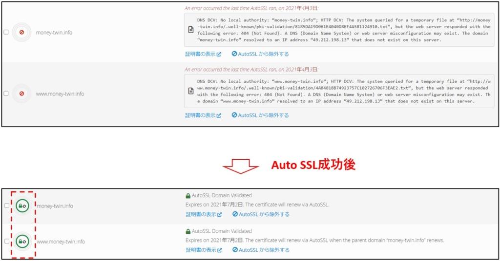 AutoSSL化の成功
