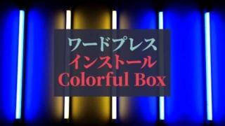 ワードプレス_Colorful-Boxインストール