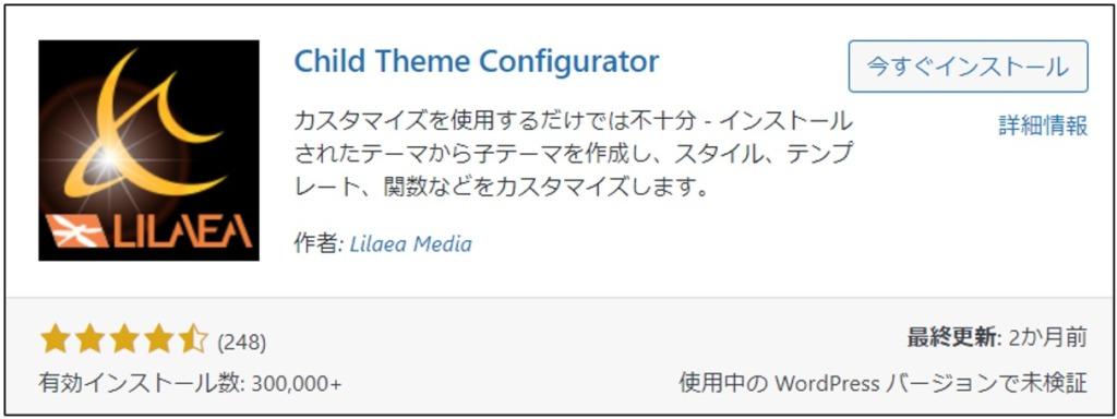 プラグインChild Theme Configurator