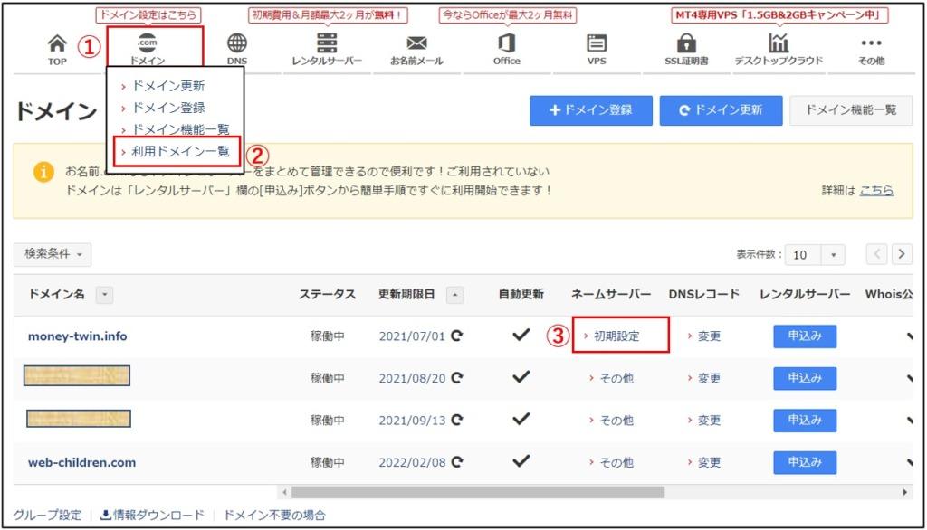 お名前com Naviでドメイン一覧のネームサーバー設定をクリック