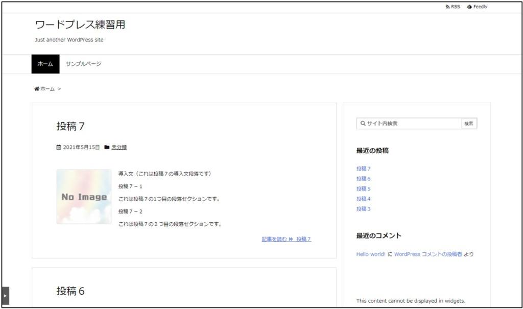 デフォルトのデザイン(トップページ)