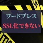 ワードプレス_SSL化できない