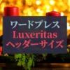 Luxeritasヘッダーサイズ