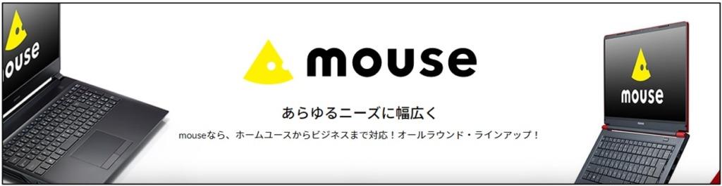 mouseあらゆるニーズに幅広く