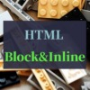 HTML_ブロックとインライン
